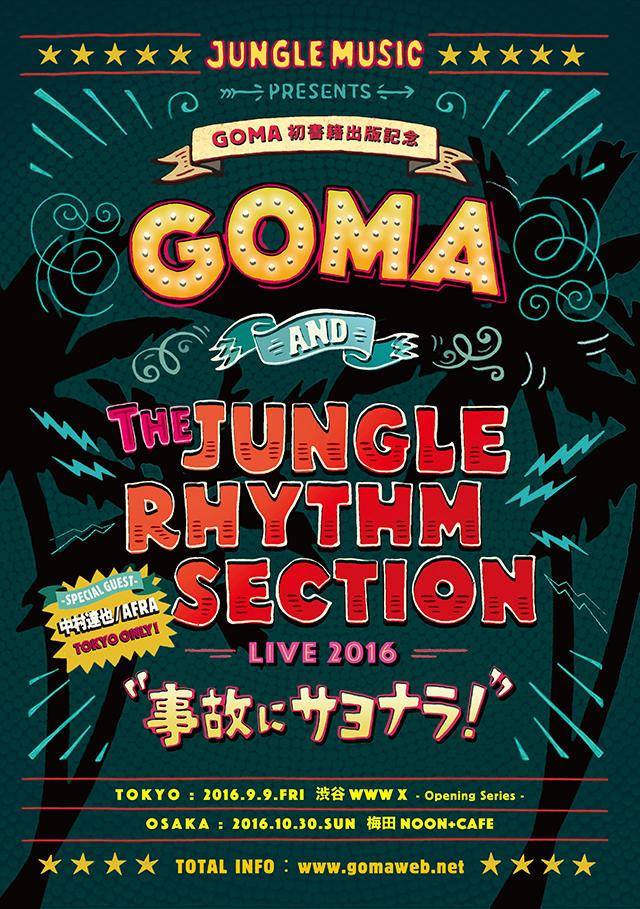 GOMA&The Jungle Rhythm Section / Special Guest:中村達也 / AFRA
