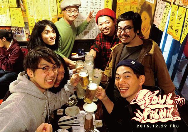 思い出野郎Aチーム / YOUR SONG IS GOOD / やけのはら(BAND SET) / Wool & The Pants / DJ:G.RINA / マイケル J フォクス