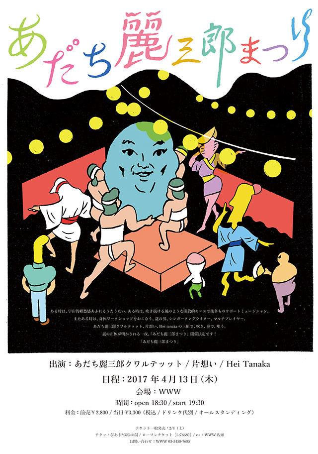 あだち麗三郎クワルテッット / 片想い / Hei Tanaka