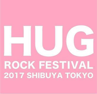 『HUG ROCK FESTIVAL 2017 ハグ誕』