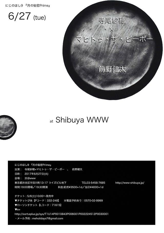 寺尾紗穂×マヒトゥ・ザ・ピーポー / 前野健太