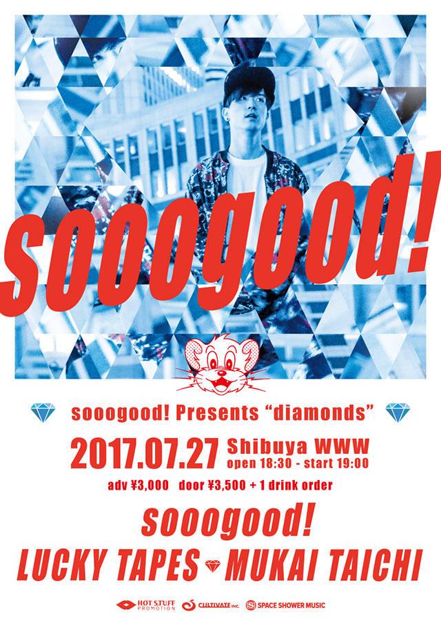 sooogood! / LUCKY TAPES / 向井太一