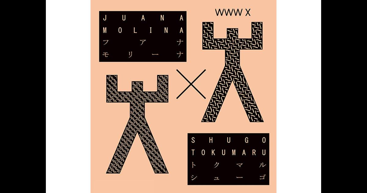 JUANA MOLINA / トクマルシューゴ