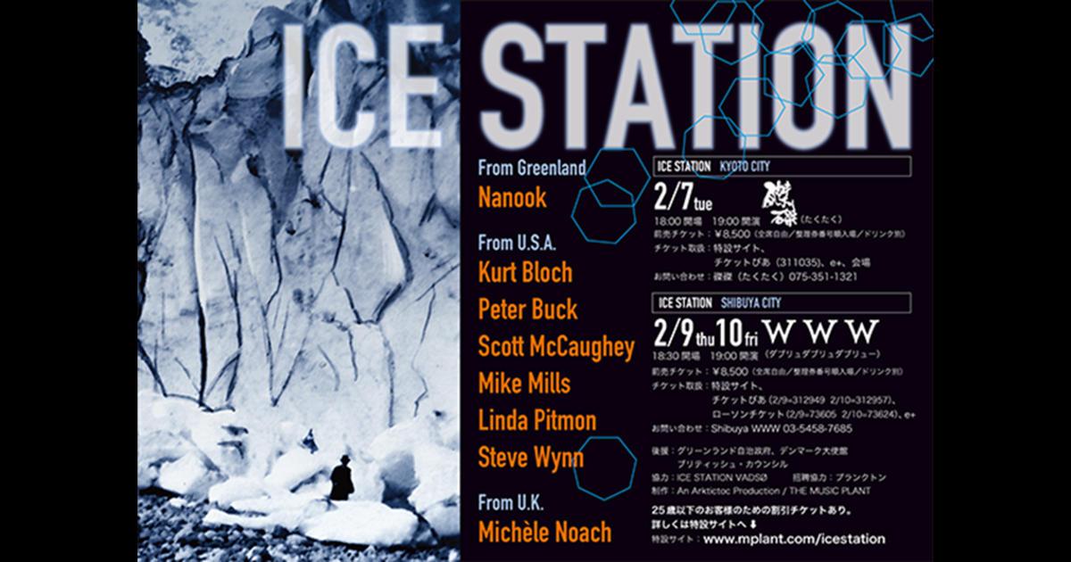 Nanook / Kurt Bloch / Peter Buck / Scott McCaughey / Mike Mills / Linda Pitmon / Steve Wynn