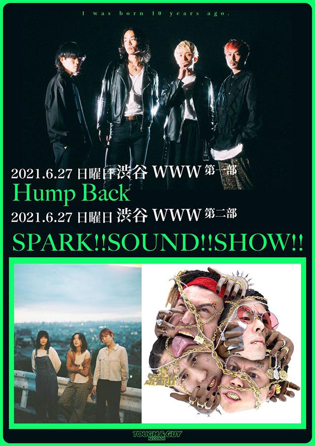 【振替公演】愛はズボーン / GUEST:1部 Hump Back / GUEST:2部 SPARK!!SOUND!!SHOW!!