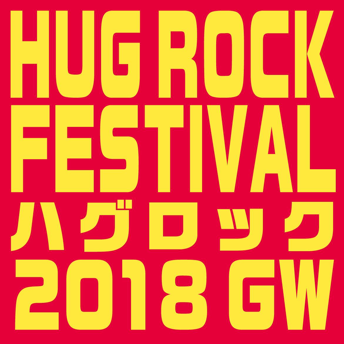 HUG ROCK FESTIVAL 2018 GW