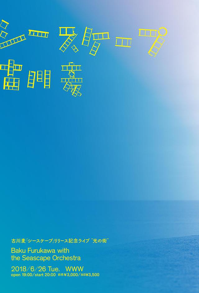 Baku Furukawa with the Seascape Orchestra  古川麦 (vo, gt) / 田中佑司 (dr) / 千葉広樹 (b) / 須原杏 (vn) / 田島華乃 (vn) / 関口将史 (vc) / 橋本翼 from cero (cho) / 中川理沙 from ザ・なつやすみバンド (cho) ゲスト: 加藤雄一郎 (sax) / 優河 (vo)