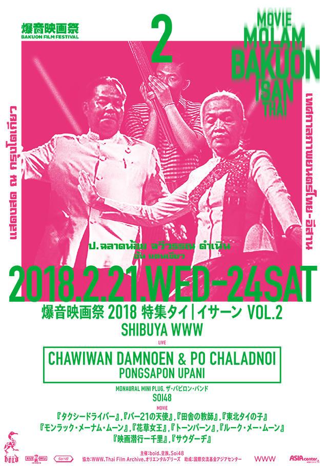 上映:『東北タイの子』 / 『ルーク・メー・ムーン』(*国内初上映)ライブ:モーラム・ライヴ(チャウィーワン・ダムヌーン / ポー・サラートノーイ / ポンサポーン・ウパニ / monaural mini plug / ザ ・バビロン・バンド / DJ:Soi48) / FOOD:36 chambers of spice