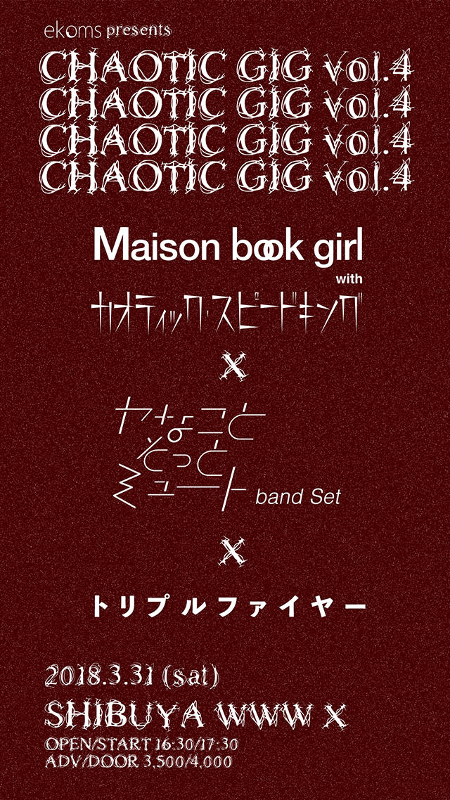Maison book girl with カオティック・スピードキング / トリプルファイヤー / ヤなことそっとミュートバンドセット
