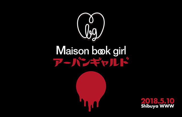 Maison book girl / アーバンギャルド