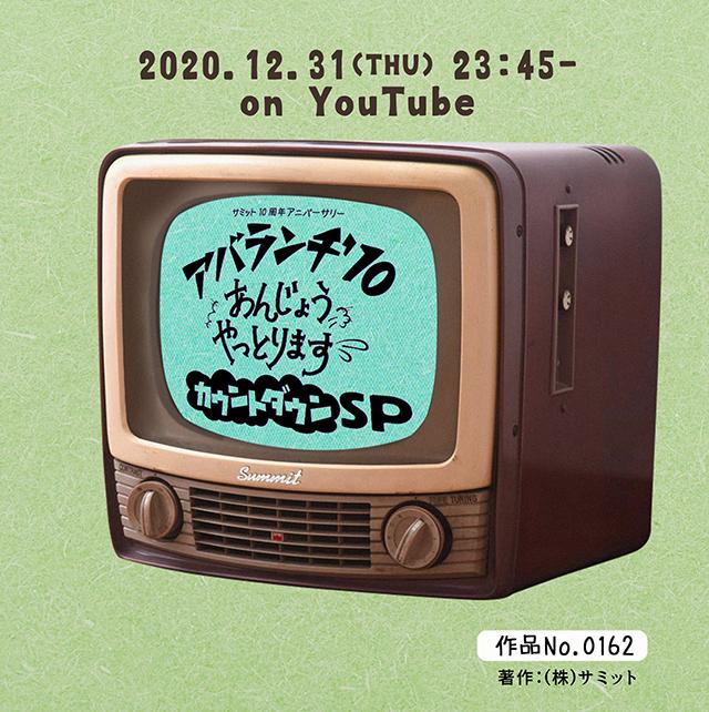 【無観客配信】SUMMIT 10th Anniversary