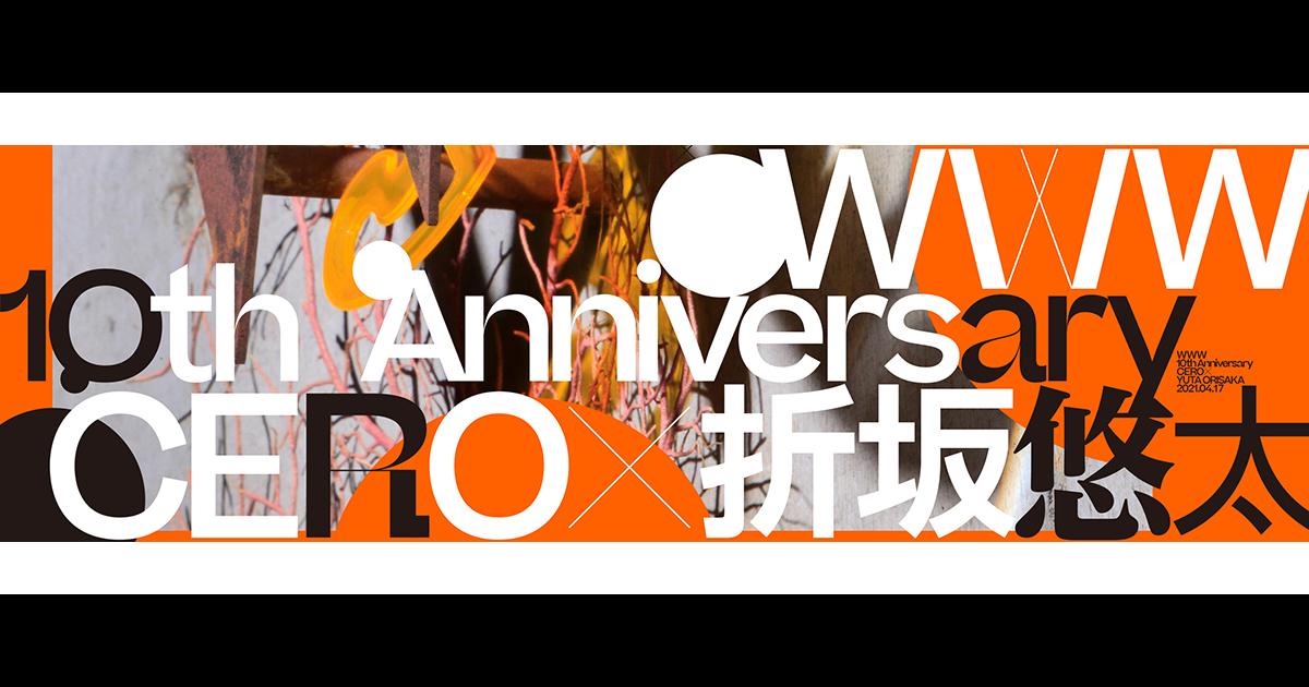 WWW 10th Anniversary cero × 折坂悠太