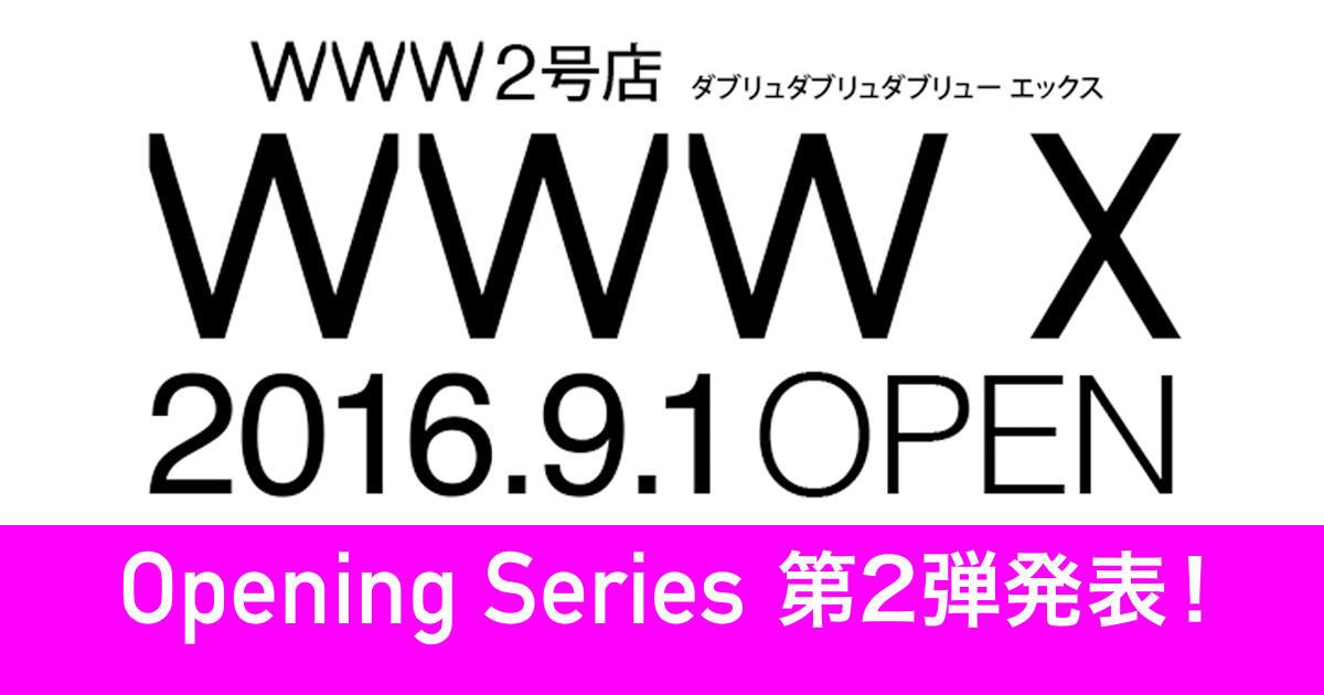 WWW X Opening Series 第2弾LINE UP発表!