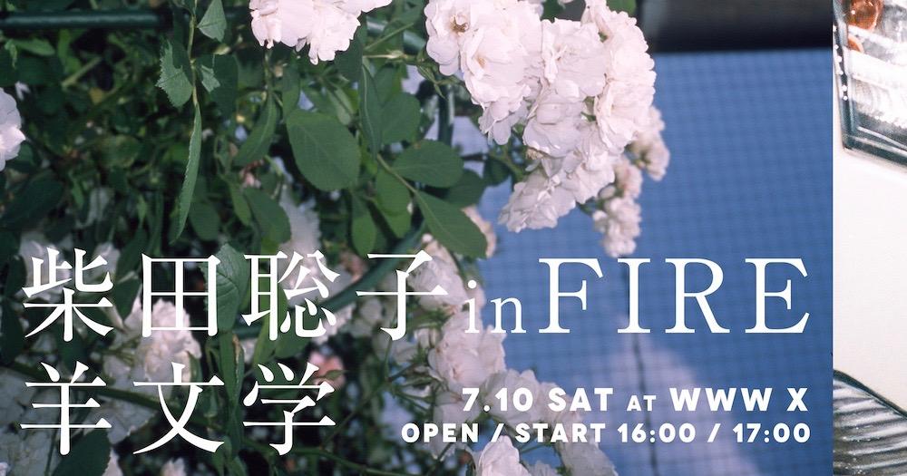 柴田聡子inFIRE / 羊文学