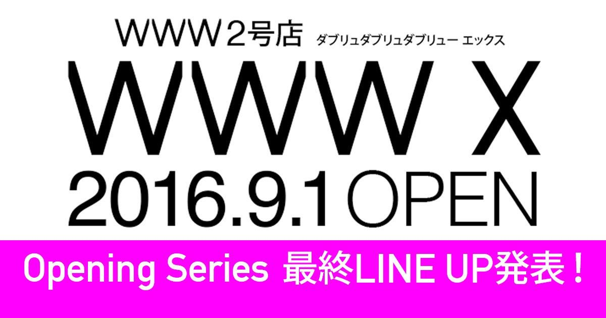 WWW X Opening Series 最終LINE UP発表!